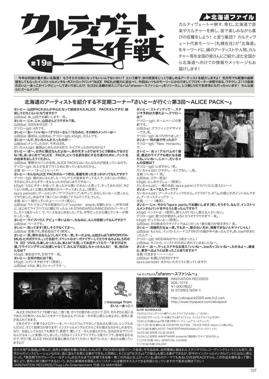 JUNGLE☆LIFE 10月号
