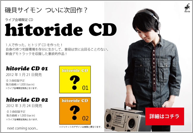 20120131-<br /> hitoridecd_kokuchi_webbanner_top2.jpg