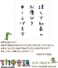 2012_ondo_2